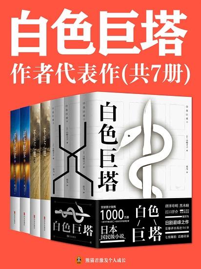《白色巨塔》作者山崎丰子代表作(共7册).jpg