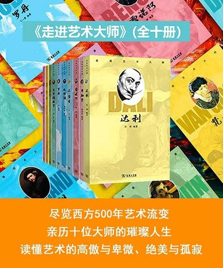 走进艺术大师(全10册).jpg