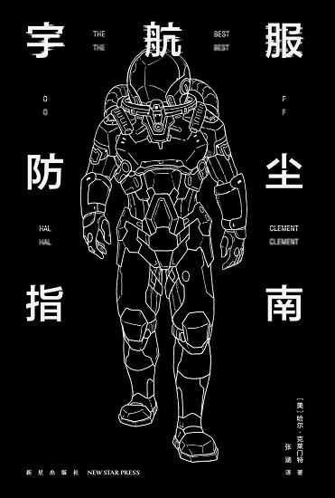 宇航服防尘指南.jpg