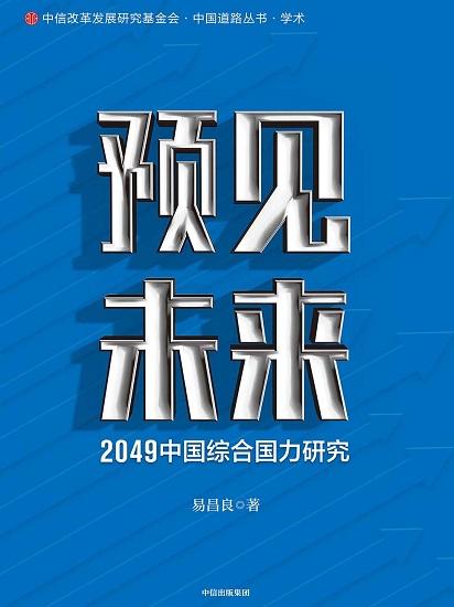 预见未来:2049中国综合国力研究.jpg