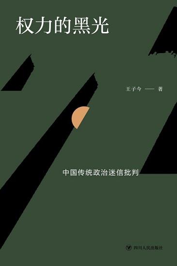 权力的黑光:中国传统政治迷信批判.jpg