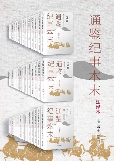 通鉴纪事本末(注译本)全42卷,共42册.jpg