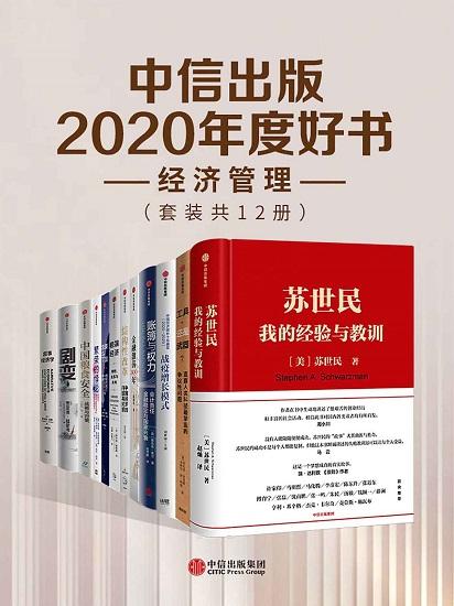中信出版2020年度好书-经济管理(套装共12册).jpg