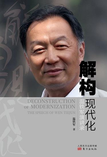解构现代化:温铁军演讲录.jpg