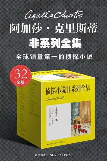 阿加莎·克里斯蒂非系列全集(全32册).jpg