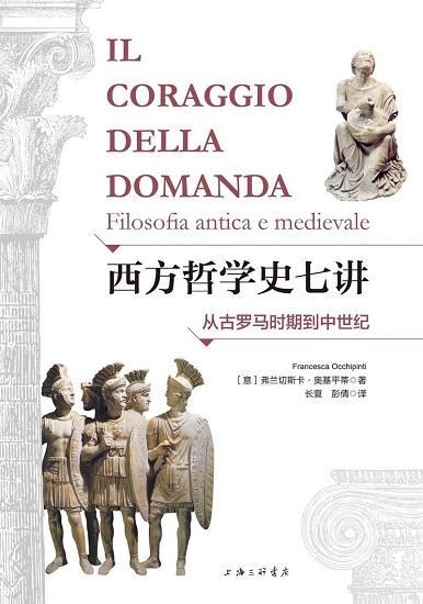 西方哲学史七讲_从古罗马时期到中世纪.jpg