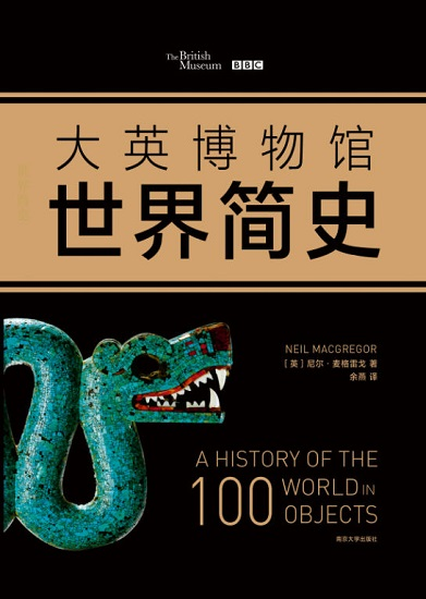 大英博物馆世界简史(2017精装版).jpg
