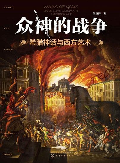 众神的战争——希腊神话与西方艺术.jpg