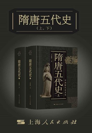 隋唐五代史(上、下)(中国断代史系列).jpg