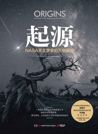 起源:NASA天文学家的万物解答.jpg