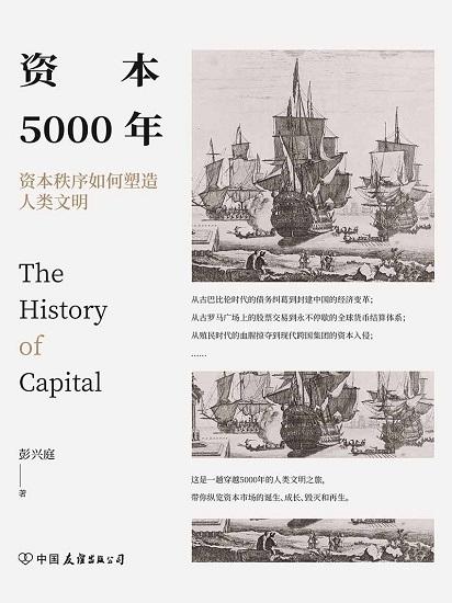 资本5000年:资本秩序如何塑造人类文明.jpg