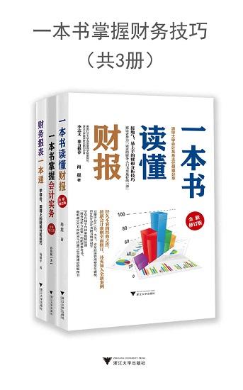 一本书掌握财务技巧(套装共3册).jpg