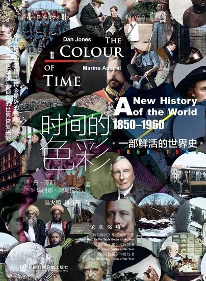 时间的色彩:一部鲜活的世界史,1850—1960 (甲骨文系列).jpg