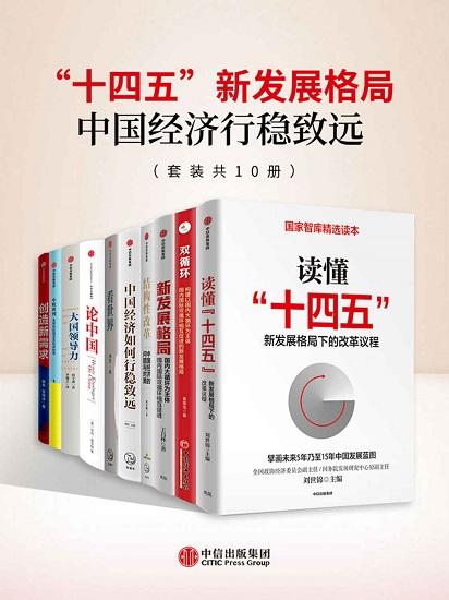 十四五_新发展格局-中国经济行稳致远(套装共10册).jpg