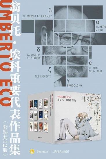翁贝托·埃科重要代表作品集(套装共12册).jpg