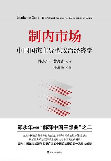 制内市场:中国国家主导型政治经济学.jpg
