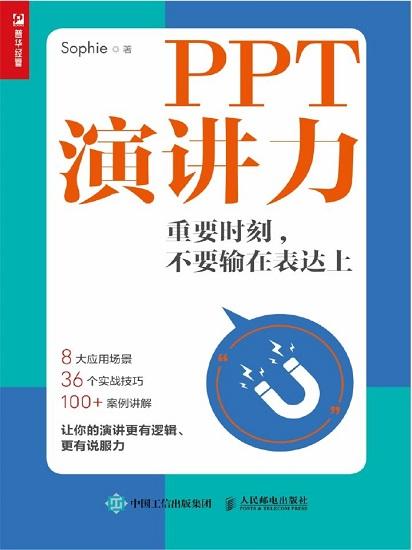 PPT演讲力——重要时刻,不要输在表达上.jpg