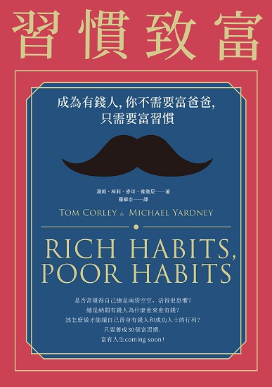 習慣致富:成為有錢人,你不需要富爸爸,只需要富習慣.jpg