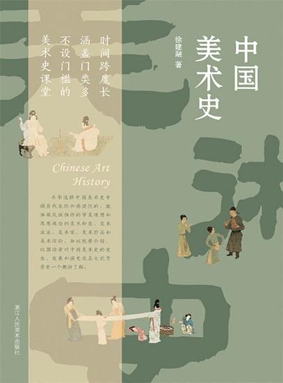中国美术史.jpg