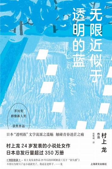无限近似于透明的蓝 (村上龙作品集).jpg