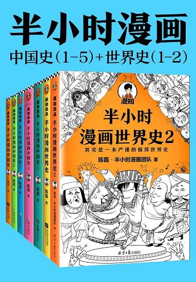 半小时漫画历史系列(共7册).jpg