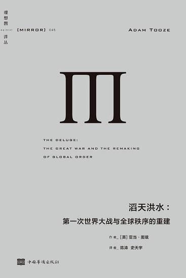 lixiang译丛045 滔天洪水:第一次世界大战与全球秩序的重建.jpg