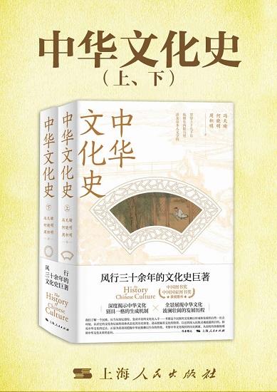 中华文化史(全二册).jpg